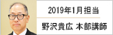 2019年1月放送 野沢貴広・本部講師