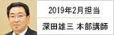 2019年2月放送 深田雄三・本部講師