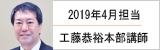 2019年4月放送 工藤恭裕・本部講師
