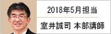 2018年5月放送 室井誠司・本部講師