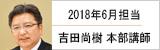 2018年6月放送 吉田尚樹・本部講師