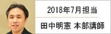 2018年7月放送 田中明憲・本部講師
