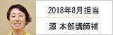 2018年8月放送 源明子本部講師補