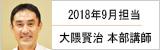 2018年9月放送 大隈賢治・本部講師