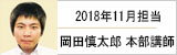 2018年11月放送 岡田慎太郎・本部講師
