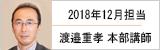 2018年12月放送 渡邉重孝・本部講師