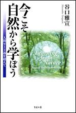 『今こそ自然から学ぼう』