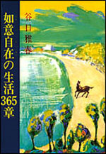 『如意自在の生活365章』