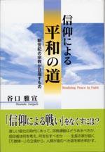 『信仰による平和の道』