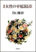 『新版 女性の幸福365章』
