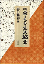 『新版 栄える生活365章』