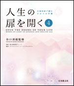 『人生の扉を開く《第4集》』