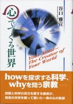 『心でつくる世界』