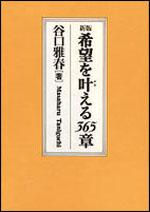 『新版 希望を叶える365章』